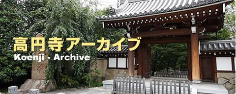高円寺アーカイブ