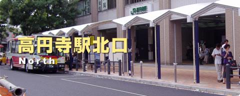 高円寺のバス