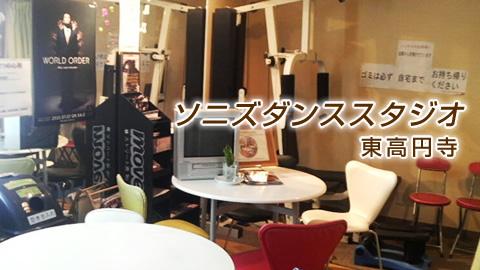 ソニズダンススタジオ 東高円寺