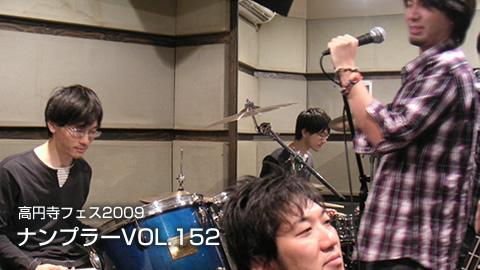 ナンプラーVOL.152 高円寺フェス2009 ライナー編