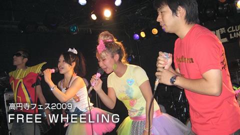 FREE WHEELING(フリーホイーリン)2009