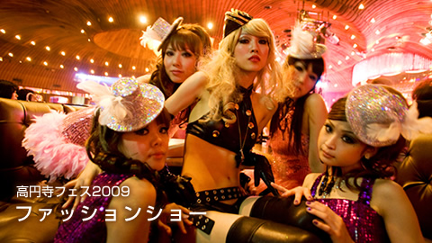 高円寺フェス2009では『ファッションショー』も