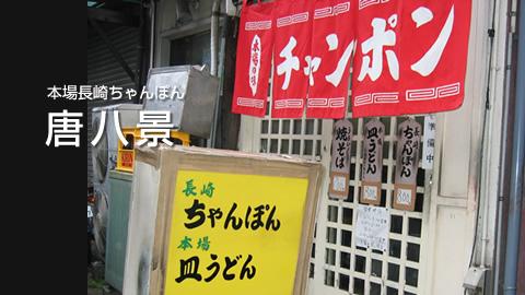 高円寺とメディア