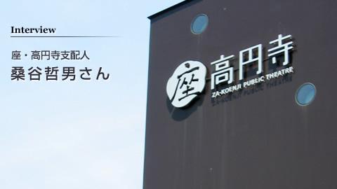 座・高円寺支配人 桑谷哲男さん(3)