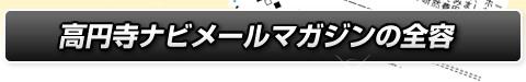 高円寺ナビメールマガジンの全容