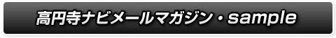 高円寺ナビ メールマガジン サンプル