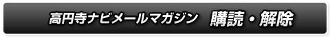 高円寺ナビ メールマガジン 購読 解除