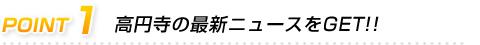 高円寺の最新ニュースをGET!!
