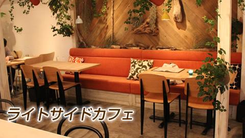 野菜を中心にココロとカラダをライトにするお店「ライトサイドカフェ」