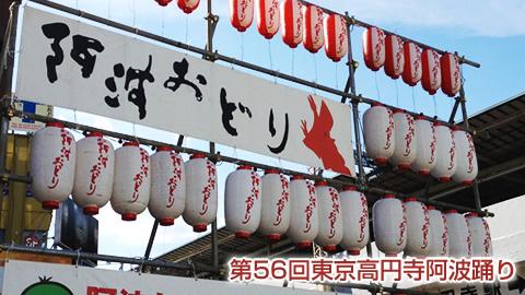 第56回東京高円寺阿波おどり(前編)