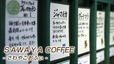 おうちコーヒーをもっと美味しくしてくれる、 月替わりのオリジナルブレンド。