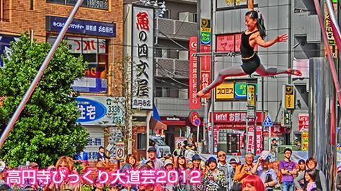 高円寺びっくり大道芸2012 ― 街全体がステージに!(前編)
