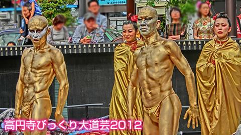 高円寺びっくり大道芸2012 ― 街全体がステージに!(後編)
