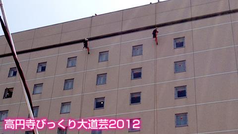 高円寺びっくり大道芸2012 part1.オープニング 消防士&Cocochi-kit
