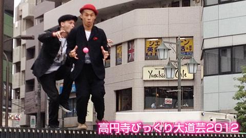 高円寺びっくり大道芸2012 part3.FUNNY BONES