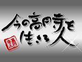今の高円寺を生きる人
