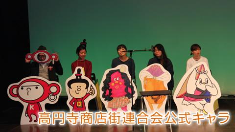 高円寺商店街連合会公式キャラ