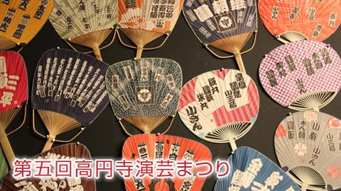 第五回高円寺演芸まつり(後編)