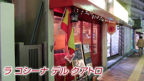 高円寺のおみせ