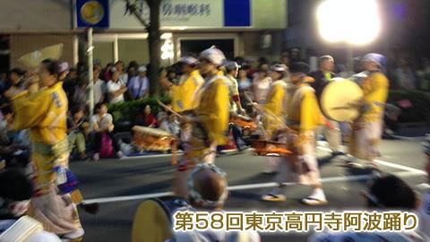 多くの人々が待ちわびる「高円寺阿波踊り」後編