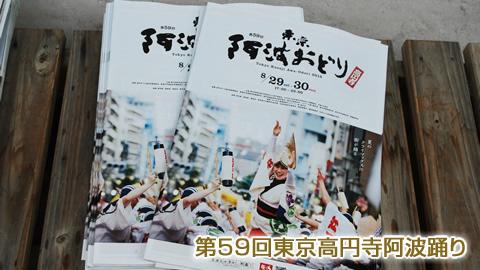 「東京阿波踊り」は演舞場ごとに楽しみ方いろいろ