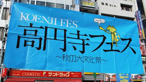秋の大文化祭 高円寺フェス2011