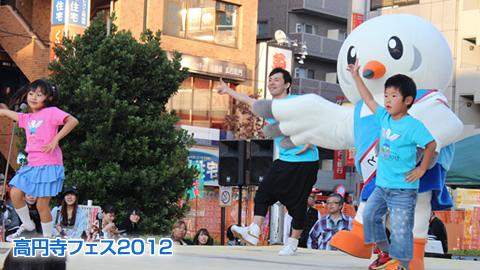 高円寺フェス2012(1)高円寺駅前でゆりーとダンス