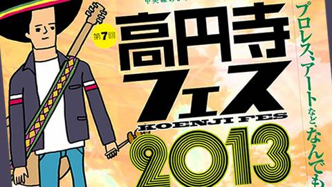 高円寺フェス2013を振り返って