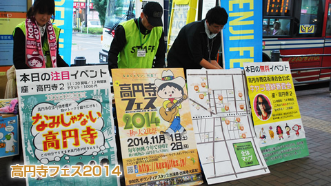 「高円寺フェス2014」開催
