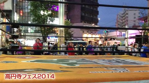 「高円寺フェス」とプロレス