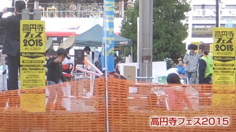 高円寺フェス2015(1)
