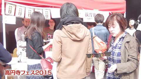 高円寺フェス2015(2)