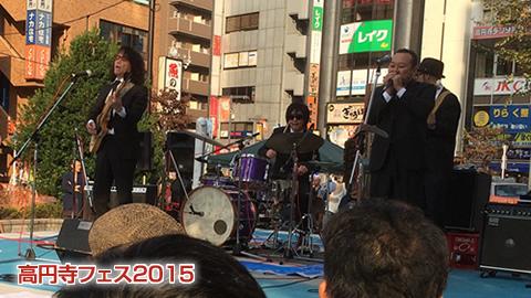 高円寺フェス2015【ブルース・ザ・ブッチャー ライブ】