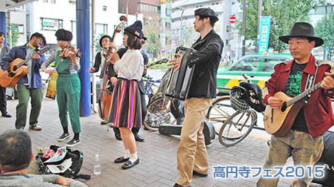 高円寺フェス2015 Vol.1 多彩な表現に出会える「高円寺フェス」