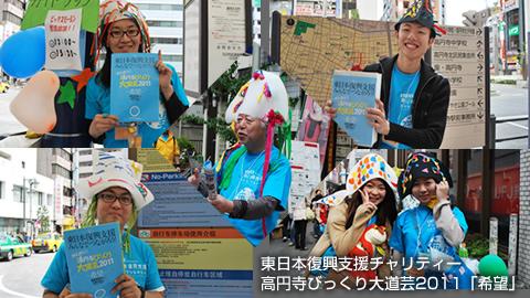 東日本復興支援『高円寺びっくり大道芸2011』