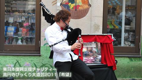 第3回高円寺びっくり大道芸2011・南口エリア