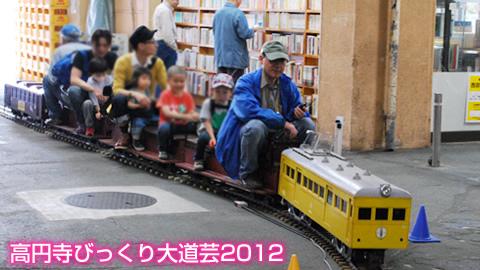 高円寺びっくり大道芸