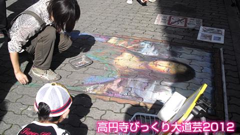 高円寺びっくり大道芸2012(1)