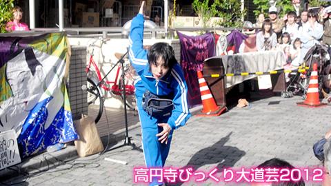 高円寺びっくり大道芸2012(2)