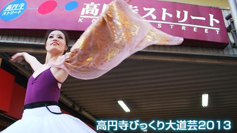 第5回『高円寺びっくり大道芸2013』開催!(1)