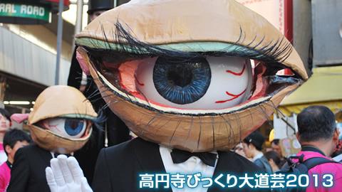 第5回『高円寺びっくり大道芸2013』開催!(2)