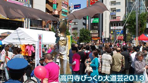 驚愕のパフォーマンス!?「高円寺びっくり大道芸2013」に今年もやってきました!!その1