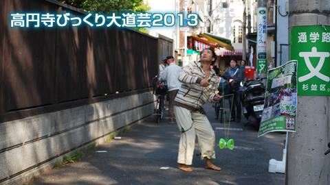 驚愕のパフォーマンス!?「高円寺びっくり大道芸2013」に今年もやってきました!!その2
