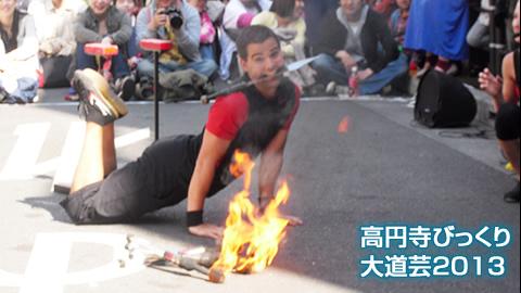 驚愕のパフォーマンス!?「高円寺びっくり大道芸2013」に今年もやってきました!!その3