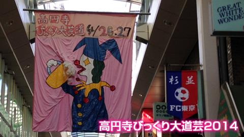 「高円寺びっくり大道芸」開催期間を通して感じたこと。