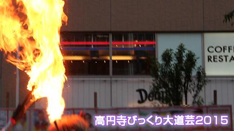 高円寺びっくり大道芸2015 Vol.3