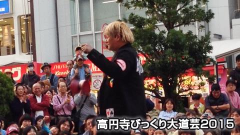 高円寺びっくり大道芸2015