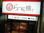 ラーメン激戦区、高円寺に新たなスポット誕生