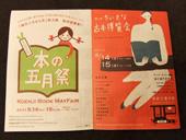 5月14日・15日本の五月祭開催、高円寺あづま通り商店会で「ふるほん市」も