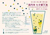 7月2日七夕イベント「高円寺七夕都々逸」開催